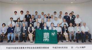 兵庫県支部総会写真