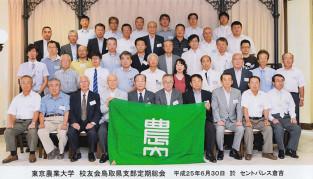 鳥取県支部総会写真
