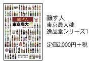醸す人~東京農大魂逸品堂シリーズ1