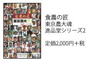 食農の匠~東京農大魂逸品堂シリーズ2