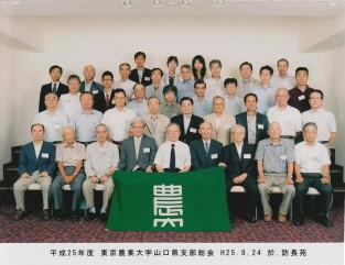 山口県支部総会写真